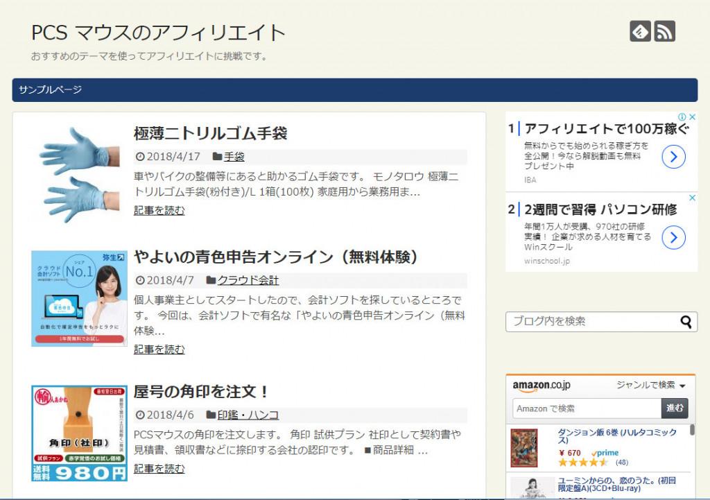 WordPress無料テーマ Simplicity2